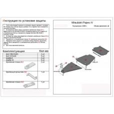 Защита картера Mitsubishi Pajero IV (V-3,0)+КПП+РК 3 части